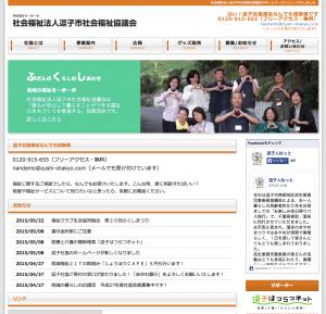 逗子社協ホームページ