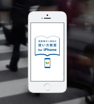 視覚障がい者向け使い方教室 for iPhone